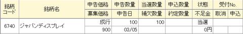 ジャパンディスプレイ.png