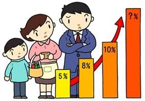増税画像.jpg